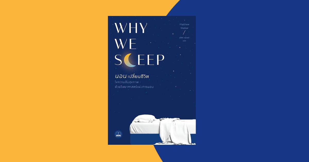 Why We Sleep นอนเปลี่ยนชีวิต : หนังสือแนะนำสำหรับคนไม่นอน