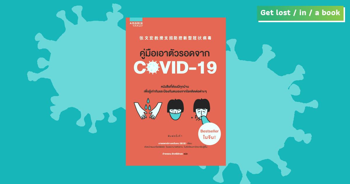 คู่มือเอาตัวรอดจาก COVID-19 : หนังสือสามัญประจำบ้าน เพื่อเท่าทันโรคติดต่อ
