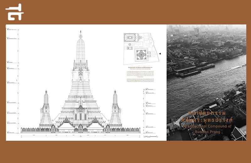 แบบสำรวจรังวัดสถาปัตยกรรมวัดอรุณราชวราราม