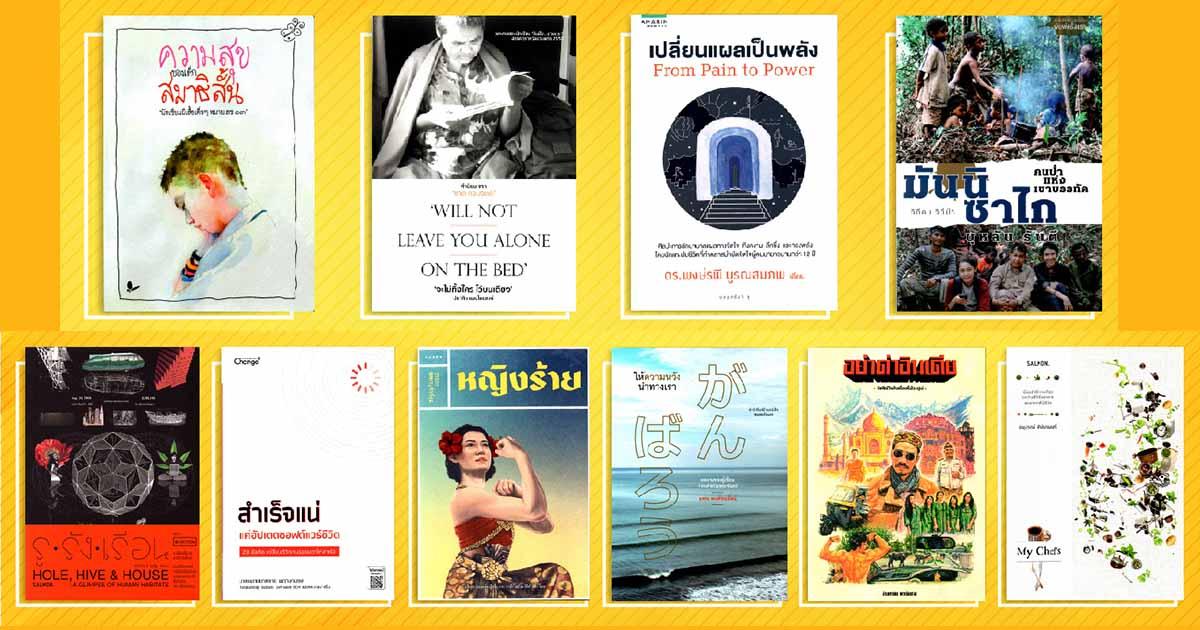 Short List 10 หนังสือสารคดี รางวัลเซเว่นบุ๊คอวอร์ด