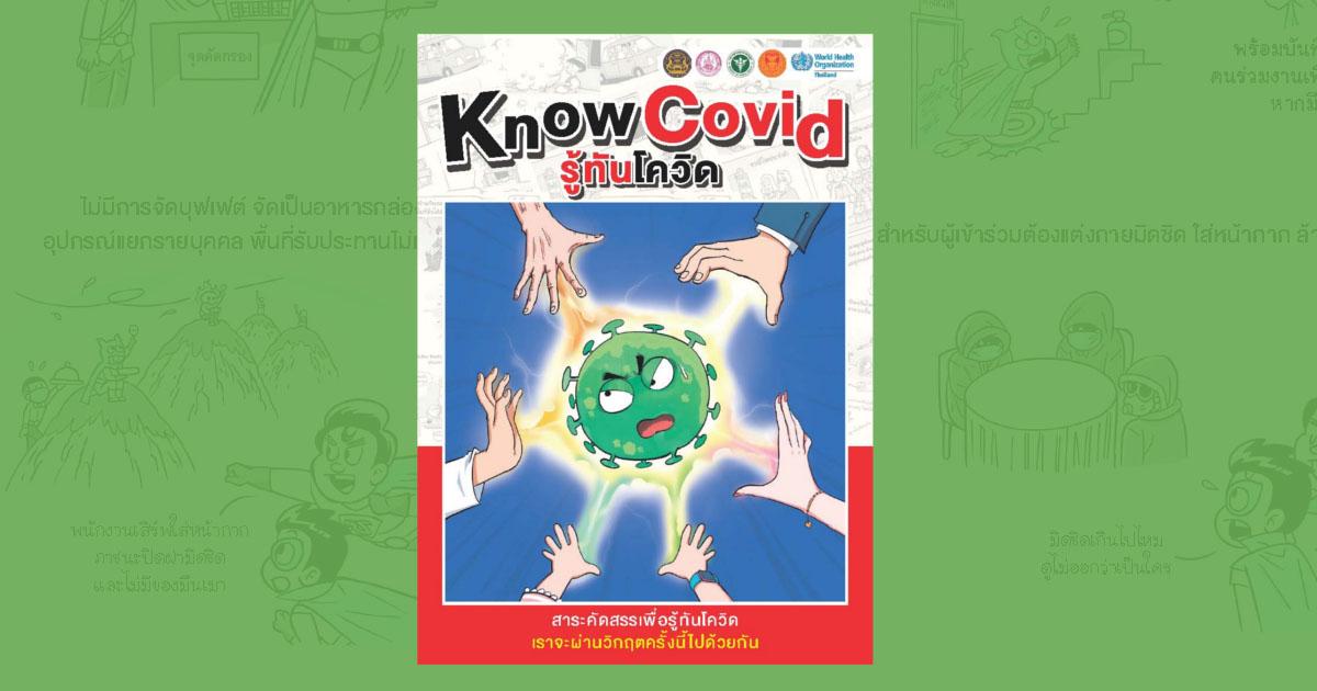 ขายหัวเราะ แจกฟรี การ์ตูน ฉบับ KnowCovid รู้ทันโควิด