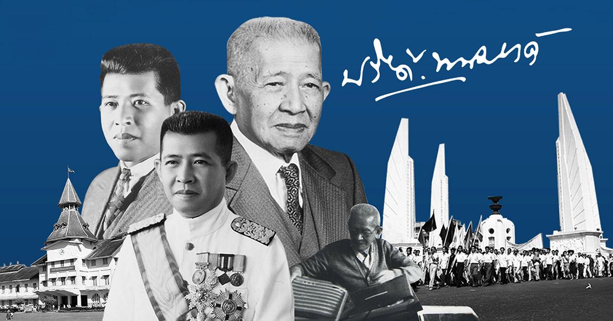 ปรีดี พนมยงค์ : ผู้อภิวัฒน์ รัฐบุรุษซึ่งถูกป้ายสีมากที่สุดคนหนึ่งในฉากการเมืองไทย
