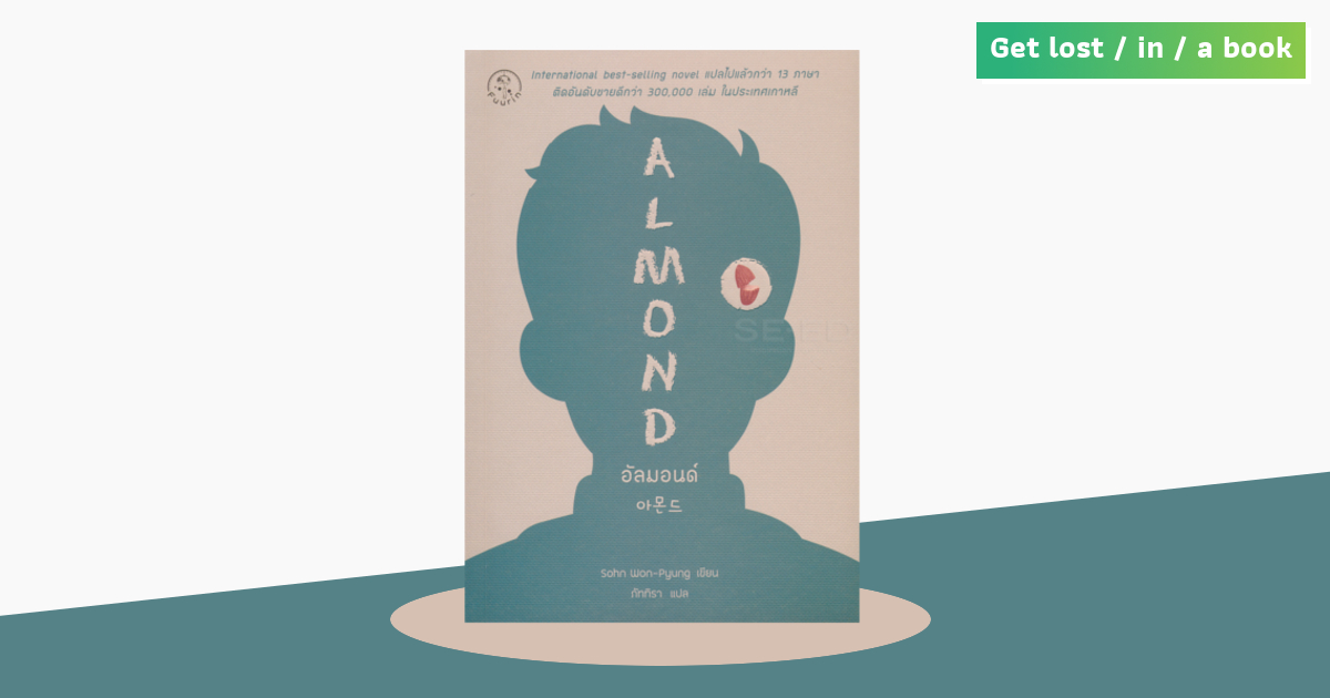 Almond : จริงหรือที่มนุษย์ต่างก็มีเมล็ดอัลมอนด์ซ่อนอยู่ในหัว