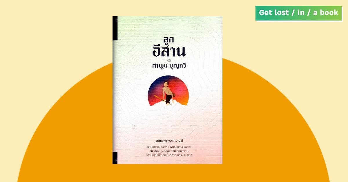 ลูกอีสาน : ซีไรต์เรื่องแรกของไทย มหากาพย์สัจนิยมแห่งอาหารท้องทุ่งอีสาน