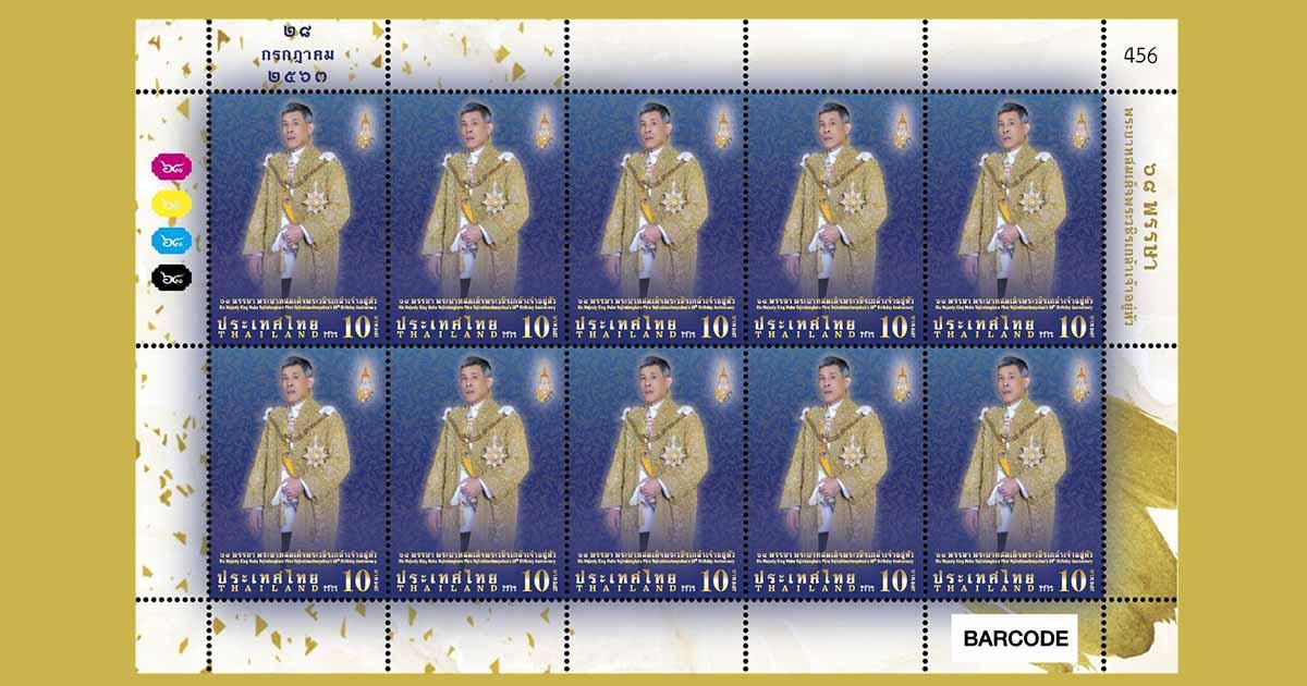 ไปรษณีย์ไทยเผยโฉม แสตมป์เฉลิมพระชนมพรรษาฯ ร.10 ในฉลองพระองค์ครุยมหาจักรี