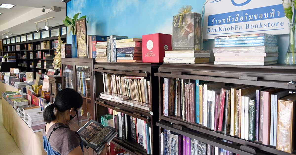 17 ปี ริมขอบฟ้า ร้านหนังสือที่ขอเล่าเรื่องราวประเทศไทย