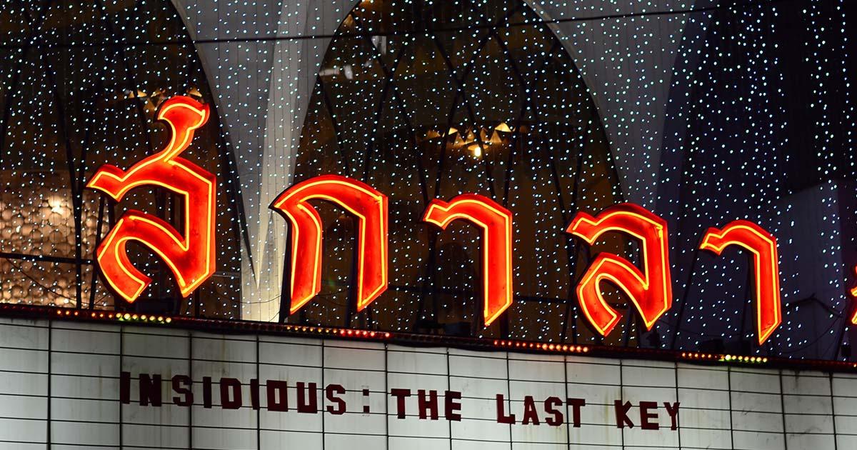 สกาลา ราชาโรงหนังแห่งสยาม อดีตความเฟื่องฟูของโรงหนังสแตนด์อโลนในไทย