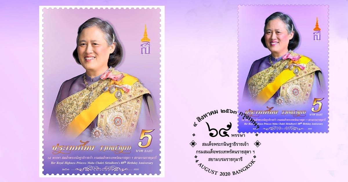 แสตมป์ที่ระลึก 65 พรรษา กรมสมเด็จพระเทพฯ ในฉลองพระองค์ชุดไทยศิวาลัยสีม่วง