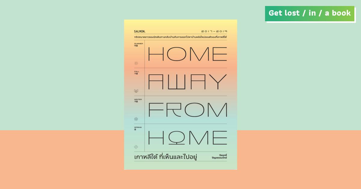 Home Away From Home เกาหลีใต้ ที่เห็นและไปอยู่ : หนังสือของนักเดินทางกลับบ้านตัวยง