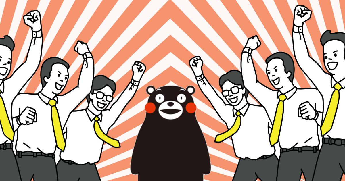 วิชาวางแผนการทำงาน ฉบับ มานาบุ มิซุโนะ เจ้าของไอเดียหมีคุมะมง