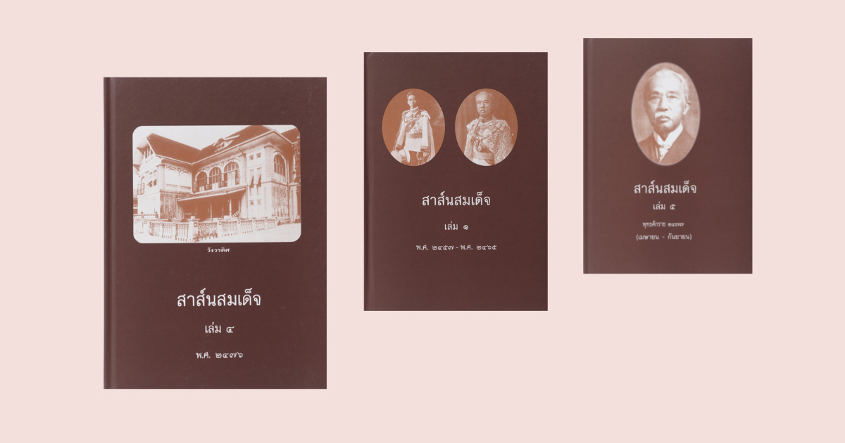 สาส์นสมเด็จ บันทึกบทสนทนาระหว่าง นายช่างแห่งสยาม และบิดาประวัติศาสตร์ไทย