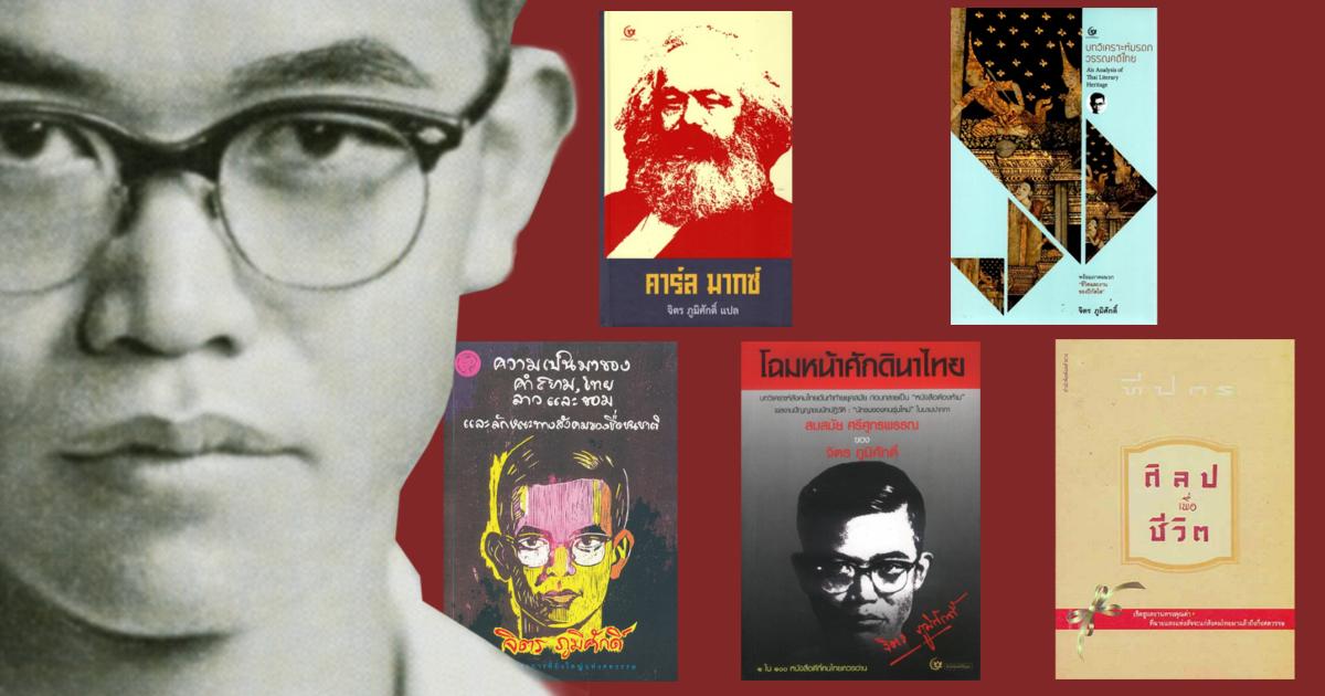 5 หนังสือ แทนเสียงก้องของสามัญชนในนาม จิตร ภูมิศักดิ์