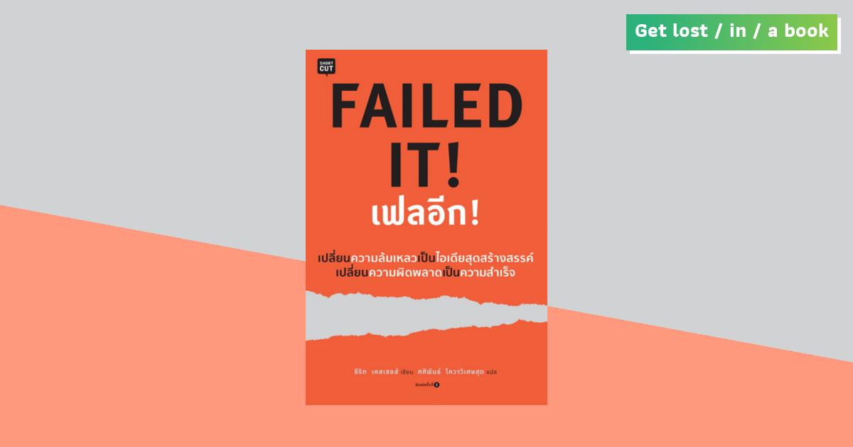 FAILED IT! เพราะผิดพลาดจึงสร้างสรรค์ หนังสือรวมความผิดพลาดทุกประการที่ทำให้เฟลแล้วเฟลอีก