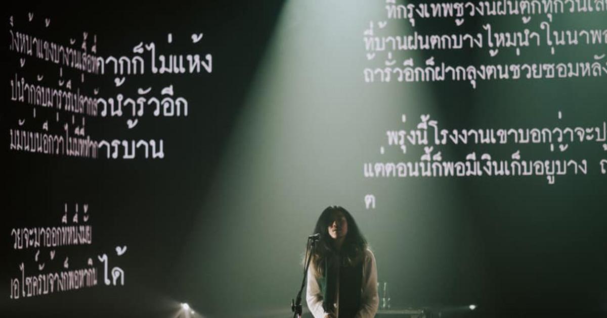 6 เพลงเพื่อชีวิต ฉบับนิวเจน ที่ยังคงส่งเสียงสะท้อนสังคมไทย