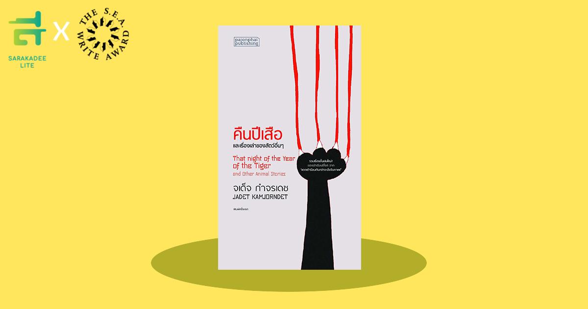 คืนปีเสือ โดย จเด็จ กำจรเดช คว้าซีไรต์ 63 ดับเบิลซีไรต์คนที่ 5 ของไทย