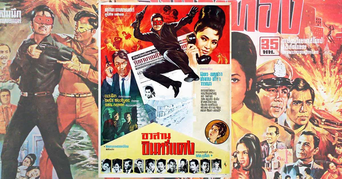 หอภาพยนตร์ชวนดูหนัง 50 ปี มิตร ชัยบัญชา The Hero Never Dies
