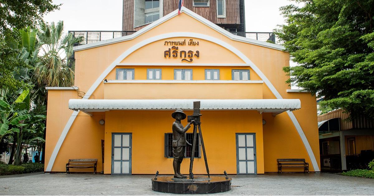 One Day เที่ยว พิพิธภัณฑ์ภาพยนตร์ไทย และเมืองมายา