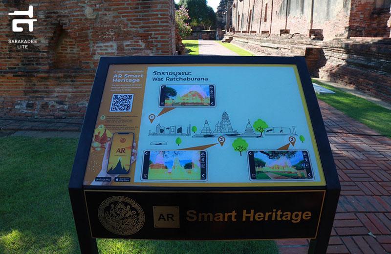 AR Smart Heritage
