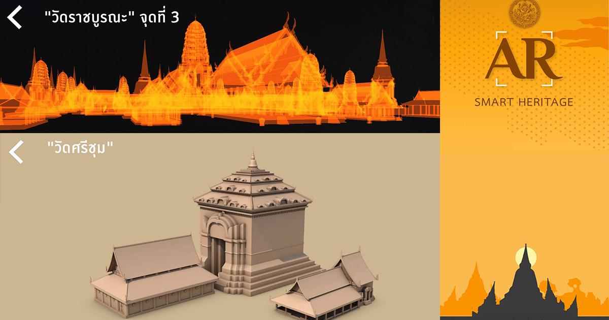 เที่ยวไทยในเมืองโบราณ 3 มิติ กับเทคโนโลยี AR และ VR ผ่าน AR Smart Heritage