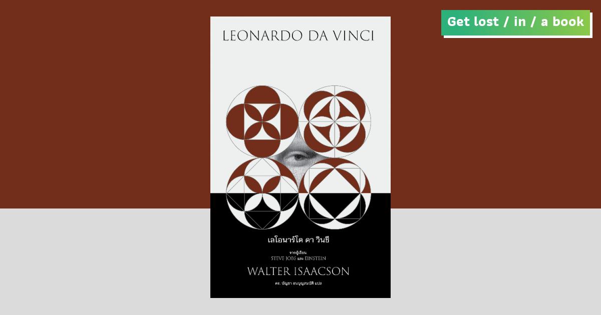 เลโอนาร์โด ดา วินชี 5 ศตวรรษมหานักประดิษฐ์ผ่านมุมมองของ วอลเตอร์ ไอแซกสัน