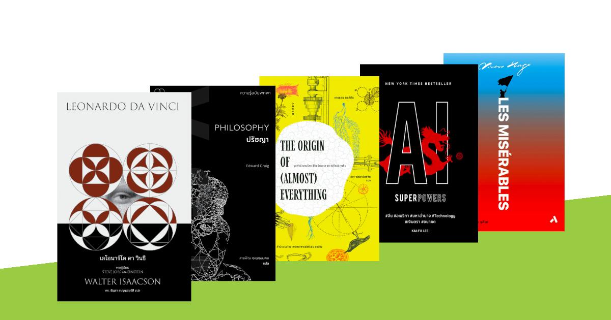 5 หนังสือมงคล อ่านเพื่อก้าวผ่านปีมหาวิกฤตด้วยสื่อแห่งความคิด
