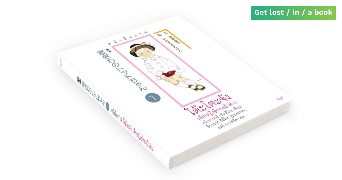 3 หนังสือแปลคลาสสิก รำลึก ผุสดี นาวาวิจิต แห่ง โต๊ะโตะจัง