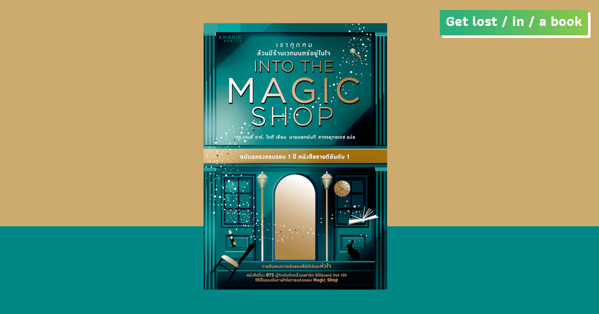 Into the magic shop ร้านเวทมนตร์ที่ช่วยกำหนดอนาคตคุณได้