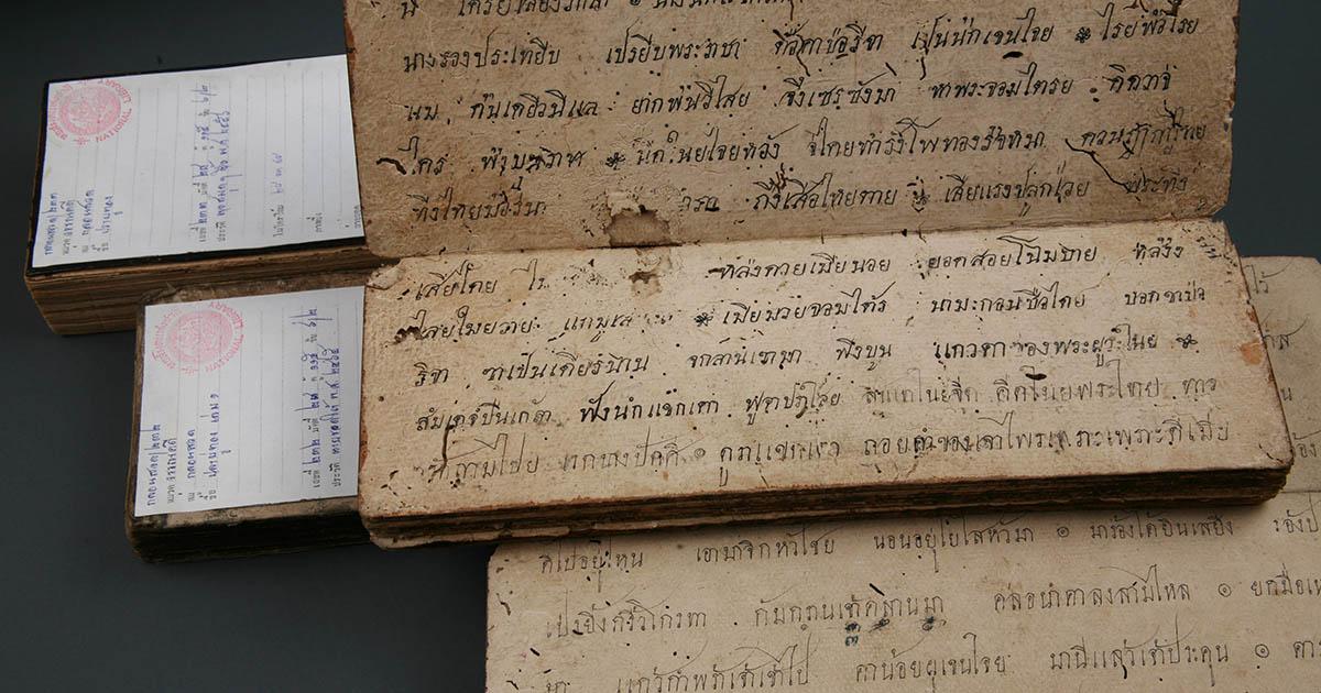 หอสมุดแห่งชาติ เปิดบริการเอกสารโบราณอายุกว่า 100 ปี ฉบับออนไลน์