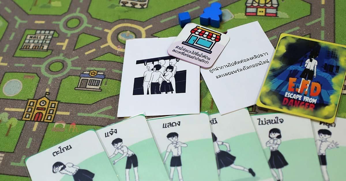 Escape from Danger : บอร์ดเกมชวนขบคิดเรื่อง การคุกคามทางเพศ