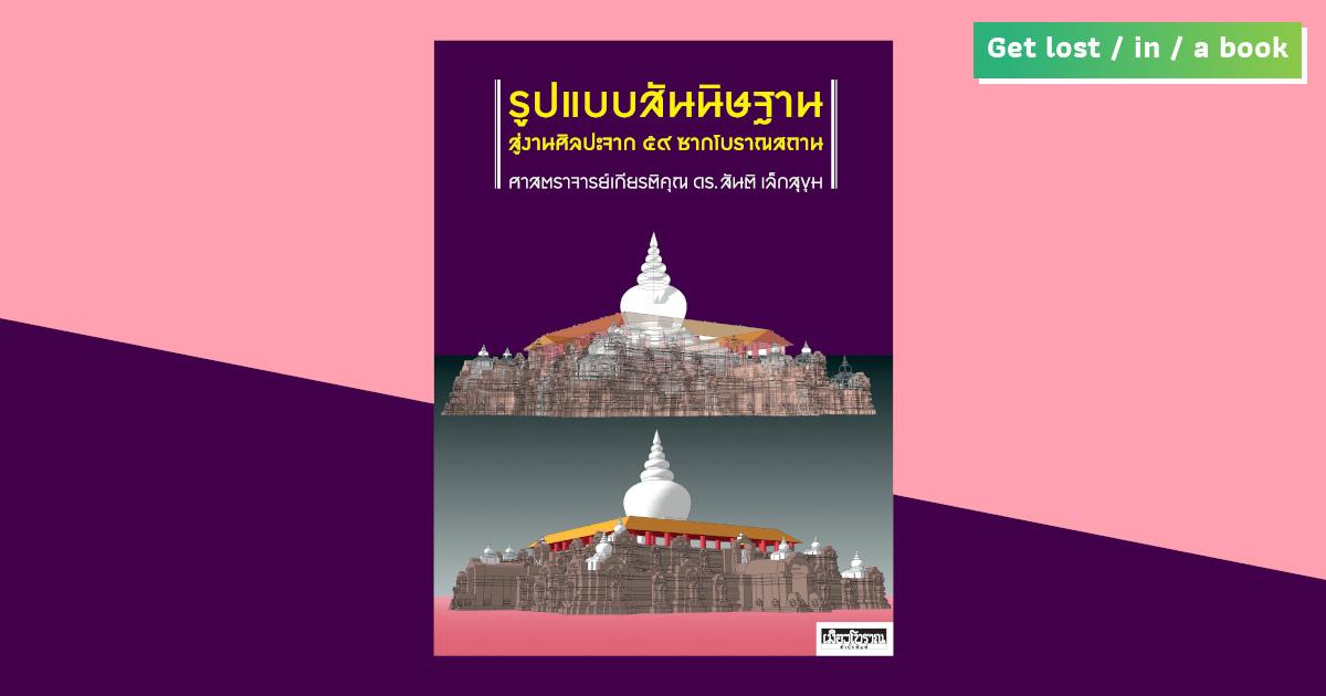 เที่ยวไทยในอดีตกาลกับ 59 โบราณสถาน จากซากสู่รูปสันนิษฐานโดย สันติ เล็กสุขุม