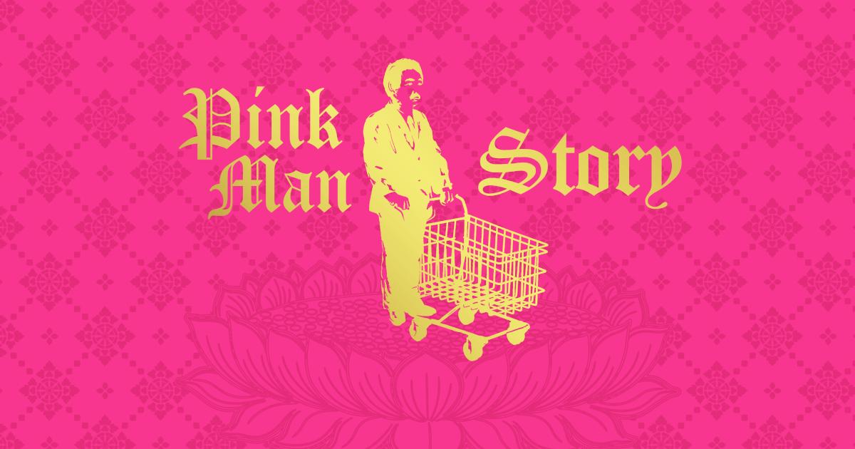 Pink Man Story บันทึกมหากาพย์ชีวิตและสังคมในมุมมอง สุภาพบุรุษชุดชมพู