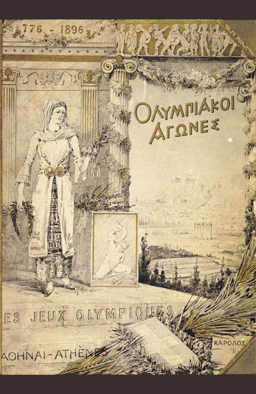 โปสเตอร์โอลิมปิกใบแรก