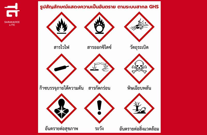 อันตรายของสารเคมี