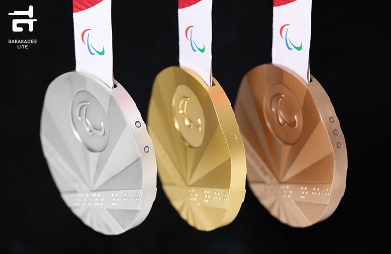 เหรียญรางวัล พาราลิมปิกเกมส์