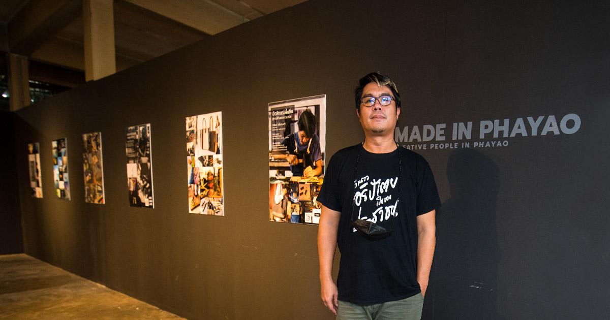 ปวินท์ ระมิงค์วงศ์ : เมื่อคลื่นสร้างสรรค์รุกคืบพะเยาใน Phayao Art & Creative Festival
