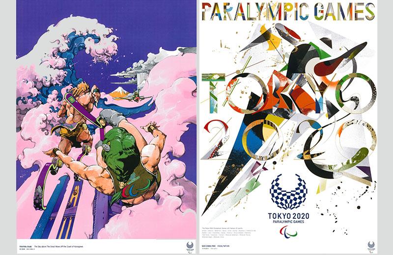 พาราลิมปิกเกมส์ โตเกียว 2020