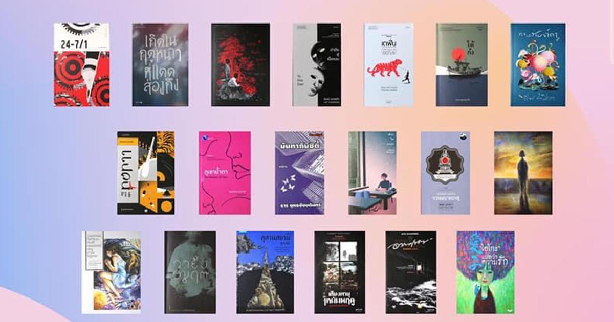 ประกาศแล้ว 19 เล่ม Longlist นวนิยายซีไรต์ 2564
